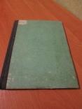 Сборник духовно-музыкальных сочинений. 1881 год ., фото №2