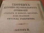 Сборник духовно-музыкальных сочинений. 1881 год ., фото №7