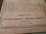 Сборник духовно-музыкальных сочинений. 1881 год ., фото №8