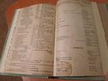 Сборник духовно-музыкальных сочинений. 1881 год ., фото №12