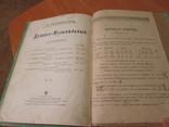 Сборник духовно-музыкальных сочинений. 1881 год ., фото №13