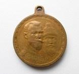 Медаль 300 лет дому Романовых 1913 год., фото №4
