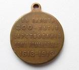 Медаль 300 лет дому Романовых 1913 год., фото №7