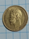 5 рублей 1901г. Ф.З. photo 1