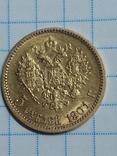 5 рублей 1901г. Ф.З. photo 2