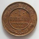 1 копейка 1879 aUnc