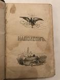 1843 Наполеон Сам Себя Изображающий