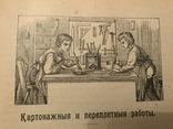 1910 Переплетные Работы Самоучитель с 150 рисунками