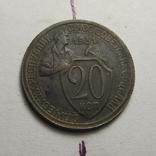 20 копеек 1931 (смещение (поворот ) photo 2