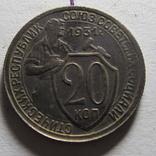 20 копеек 1931 (смещение (поворот ) photo 1