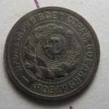 20 копеек 1931 (смещение (поворот ) photo 3