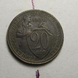 20 копеек 1931 (смещение (поворот ) photo 4
