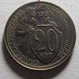20 копеек 1931 (смещение (поворот ) photo 7