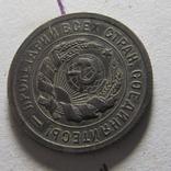 20 копеек 1931 (смещение (поворот ) photo 9