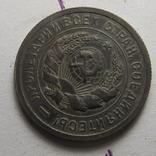 20 копеек 1931 (смещение (поворот ) photo 11