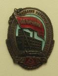 ОСС Наркоммясомолпрома СССР photo 1
