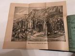 1888 Крещение Киевской Руси к 900 летию photo 2
