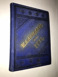 1888 Крещение Киевской Руси к 900 летию photo 7