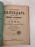 1888 Крещение Киевской Руси к 900 летию photo 8