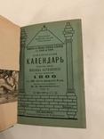 1888 Крещение Киевской Руси к 900 летию photo 9