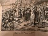 1888 Крещение Киевской Руси к 900 летию photo 1