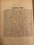 1940 Еврейская Грузинская и другие нац.кухни в Общепите photo 1