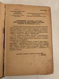 1940 Еврейская Грузинская и другие нац.кухни в Общепите photo 9