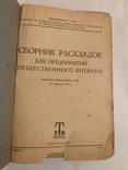 1940 Еврейская Грузинская и другие нац.кухни в Общепите photo 10