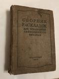 1940 Еврейская Грузинская и другие нац.кухни в Общепите photo 11