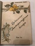 1900 Прижизненный Чехов в Вокально-Литературных Вечерах