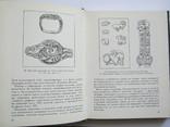 Искусство Средней Азии.Ставиский Б.Я., фото №8