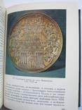 Искусство Средней Азии.Ставиский Б.Я., фото №11