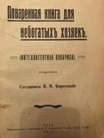 1911 Интеллигентная Повариха Эксклюзив