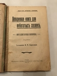 1911 Интеллигентная Повариха Эксклюзив photo 2