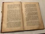 1911 Интеллигентная Повариха Эксклюзив photo 4