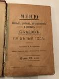 1911 Интеллигентная Повариха Эксклюзив photo 5