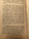 1911 Интеллигентная Повариха Эксклюзив photo 8