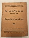 1932 Как делать Медовуху Соки Старинные Рецепты photo 1