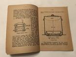 1932 Как делать Медовуху Соки Старинные Рецепты photo 2