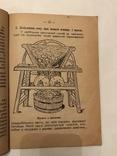 1932 Как делать Медовуху Соки Старинные Рецепты photo 3