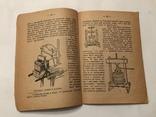 1932 Как делать Медовуху Соки Старинные Рецепты photo 4