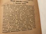 1932 Как делать Медовуху Соки Старинные Рецепты photo 5