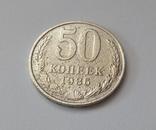 """50 копеек 1986 года """"Перепутка"""" 1985"""