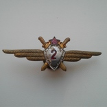 Знак классность Военный летчик авиации 2 класс ВВС СССР 1950 год, фото №2