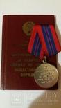 Медаль ООП с документом.