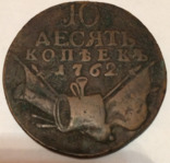10 копеек 1762 год.