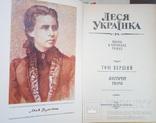 Леся Українка. Твори в 4-ох томах. photo 1