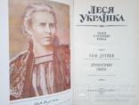 Леся Українка. Твори в 4-ох томах. photo 2