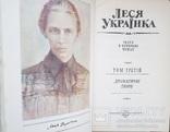 Леся Українка. Твори в 4-ох томах. photo 3