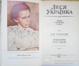 Леся Українка. Твори в 4-ох томах. photo 4